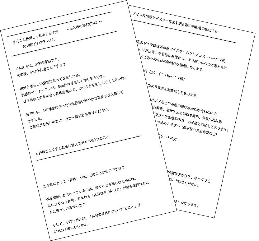 sample_mailmaga.jpg