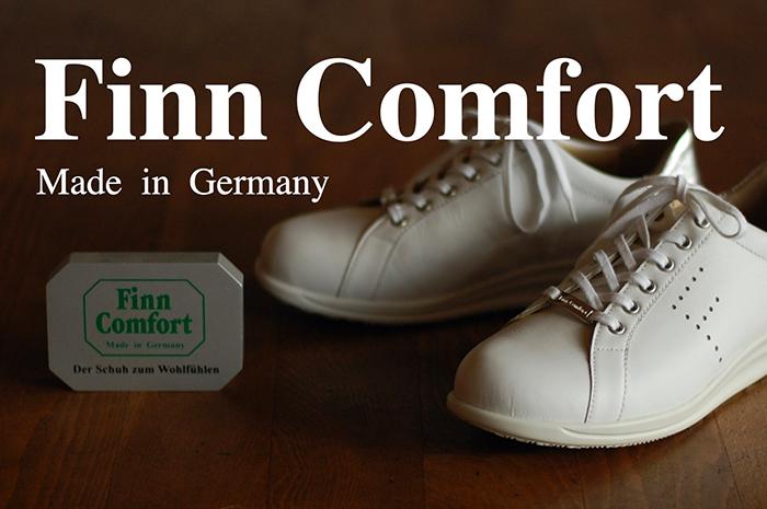 【コラム】フィンコンフォートの素晴らしさを語る。〜ドイツが誇る靴ブランド