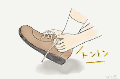 靴を履くときは「トントン、キュッ!」